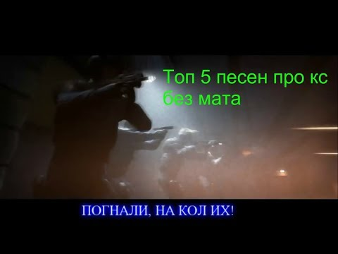 Топ 5 песен про Counter Strike Global Offensive без мата