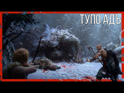 GOD OF WAR [HARD] - 9 - Щас бы в...