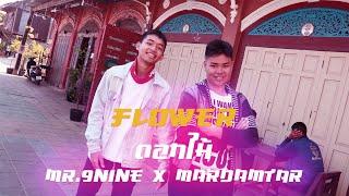 [Mixtape] Song : ดอกไม้ (Flower) Lyrics by : MR.9Nine x MardamTar Mixed by : Lemon370 Mastered by : MR.9Nine Camera by : NightNine Edit Vedio by ...