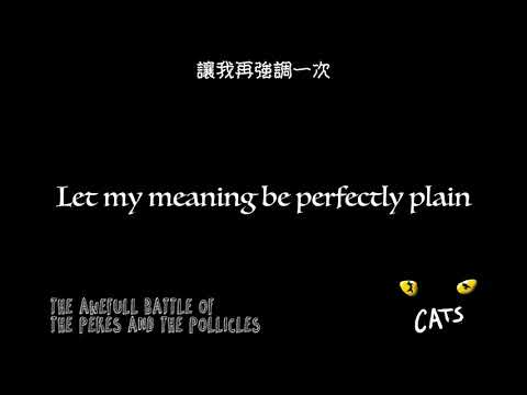 The Awefull Battle of the Pekes and the Pollicles - Cats - with Lyrics 中英字幕版