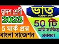 Class 12 bengali story Bhaat written by mahasweta Devi/hs bangla Bhat golpo short answer/5 mark ques