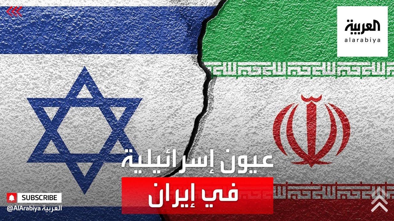 نيويورك تايمز: إسرائيل تمتلك شبكة جواسيس سرية عميقة في إيران  - نشر قبل 21 دقيقة