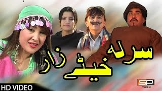 Pashto Comedy Drama 2017   Sar La Kheti Zar - Ismail Shahid  Khurshed Jihan - Pashto Hd 1080 Drama