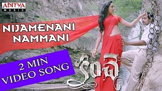 Nijamenani 2 mins  Song || Kanche Movie Songs || Varun Tej, Pragya Jaiswal Resimi