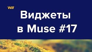 Использование виджетов для Adobe Muse #17