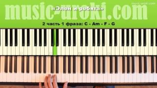 Элен и ребята (piano cover + Tutorial)