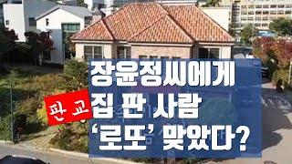 집사부일체에 나온 장윤정씨 집 심층분석. 판교 전원주택은 어떤 집인가?