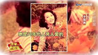 《改變的起點》月亮歌后李珮菁 23歲癱瘓人生變調(完整版)│中視新聞20180707