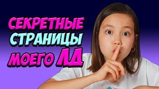 СЕКРЕТНЫЕ СТРАНИЦЫ в Моём ЛИЧНОМ ДНЕВНИКЕ!/Мария ОМГ