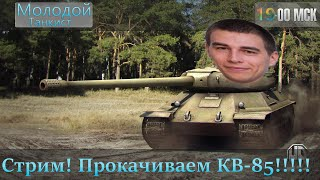 World of Tanks - Тяжелая прокачка КВ-85!
