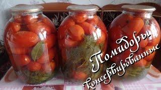 Консервированные помидоры сладкие. Рецепт заготовки на зиму