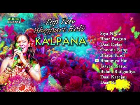 Kalpana - Nightingale Of Bhojpuri [ Top Ten Holi Bhojpuri Audio Songs ]