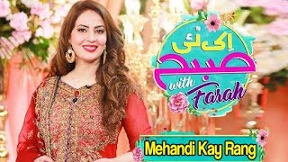 Mehandi Kay Rang | Ek Nayee Subah With Farah | 15 October 2019 | APlus