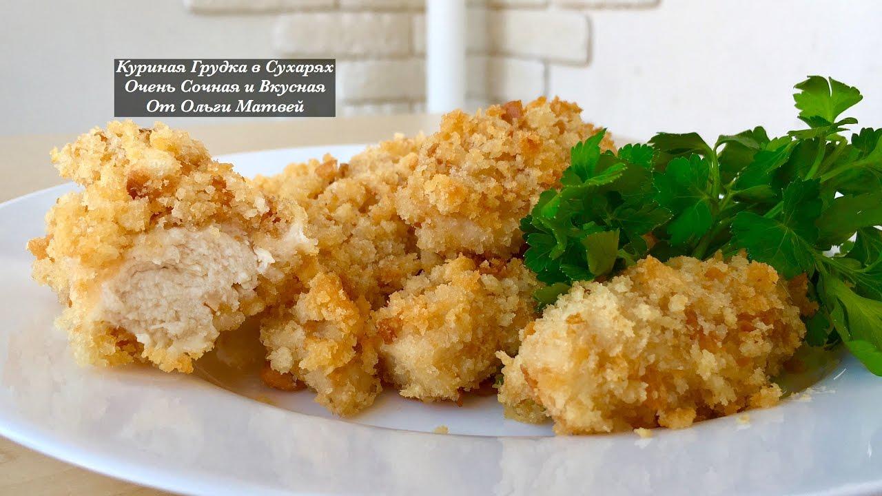 Куриная Грудка  в Сухарях,  Сочная и Нежная (Наггетсы Отдыхают) Nuggets Recipe
