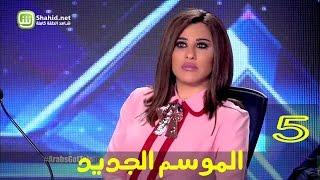 الشخص الذي جنن لجنة تحكيم Arab Got Talent 5 480p