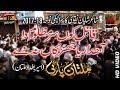 Download Qatil Ko Sar Mazloom Da - Multan Party - 2017-18 Noha - TP Muharram MP3 song and Music Video