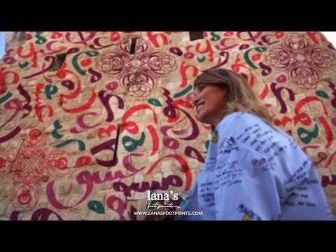 LanasFootprints in Damascus خطى لانا في دمشق