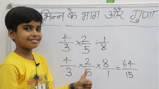 भिन्न के गुणा और भाग || Divide and multiply of fraction | Basic fraction multiplication and division