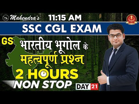 Indian Geography | Important Questions | GS | By Ankit Mahendras | SSC CGL | 11:15 Am