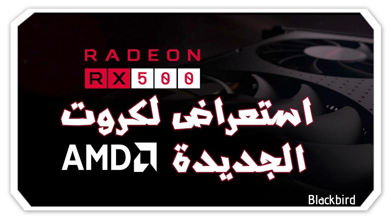 استعراض و مراجعة لكروت شاشة AMD RX 550 560 570 580