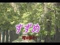すずめ (カラオケ) 増田恵子