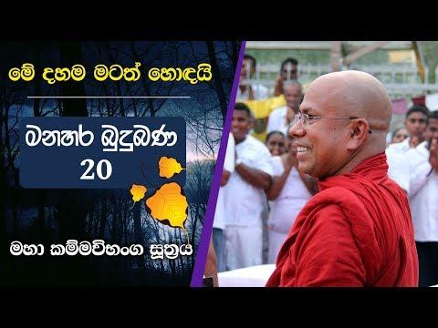 20 (02) - කර්මය පිළිබඳ අසිරිමත් විග්රහයක් - Kiribathgoda Gnanananda Thero