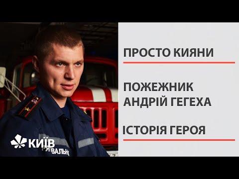 Історія українського рятувальника Андрія Гегехи