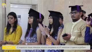 С индийски танци завърши лятната академия на 47 азиатски студенти в Добрич