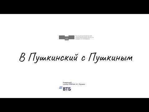 В Пушкинский с Пушкиным