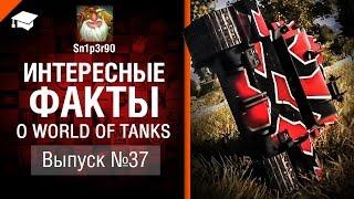Интересные факты о WoT №37 - от Sn1p3r90 [World of Tanks]