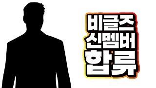 [속보] 비글즈3 새로운 멤버가 합류합니다