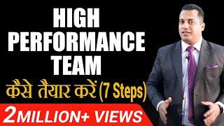 High Performance Team कैसे तैयार करें |7 Steps | Hindi | Dr. Vivek Bindra