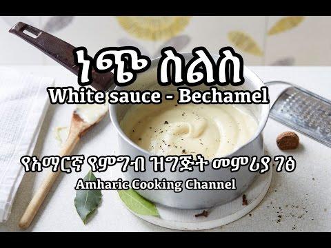 ነጭ ስልስ White Sauce - Amharic - የአማርኛ የምግብ ዝግጅት መምሪያ ገፅ