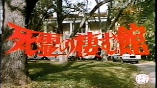 Scared Stiff (1987) [死霊の棲む館] JP Trailer