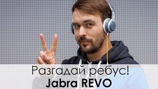 КРУТЕЙШАЯ ГАРНИТУРА! Обзор JABRA REVO(, 2015-02-04T12:00:00.000Z)