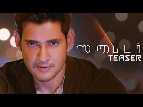 SPYDER Tamil Teaser | Mahesh Babu | A R...