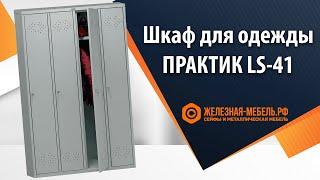 Шкаф ПРАКТИК LS(LE)-41 обзор от Железная-Мебель.рф