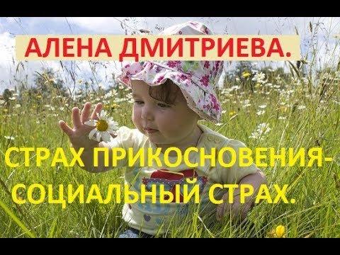 Страх прикосновения - социальный страх. Алена Дмитриева.