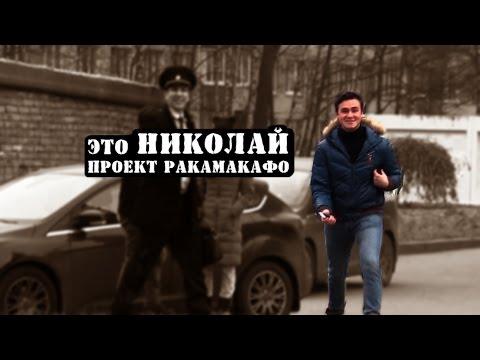 Ракамакафо Пранк: розыгрыш Николая Соболева