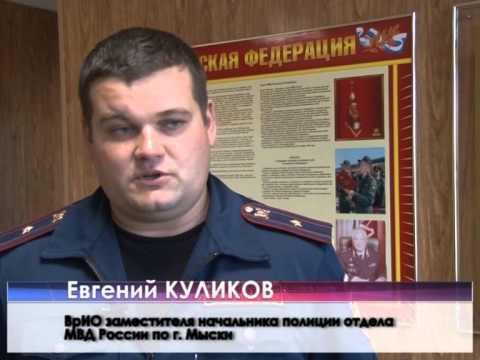 знакомства россия мыски