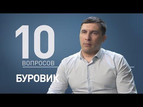 10 вопросов БУРОВИКУ