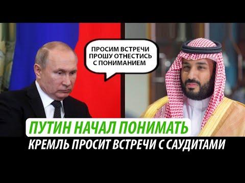 Путин начал понимать. Кремль просит встречи с саудитами
