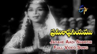 Jayahe Aadi Shakthi Full Video Song | Prameelarjuneeyam | NTR | B. Saroja Devi | ETV Cinema