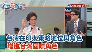 【新聞大解讀】台灣在印太策略地位與角色 增進台灣國際角色 2019.09.09(上)