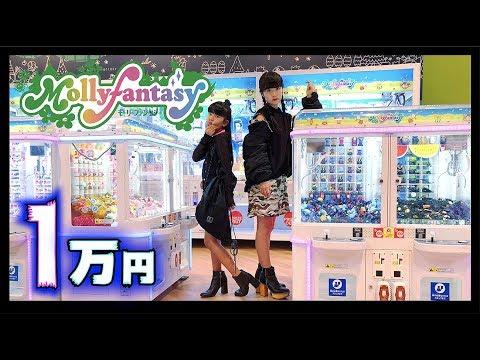 ★モーリーファンタジー☆Mollyfantasy★🌟1万円で妹とクレーンゲーム😆+α【のえのん番組】