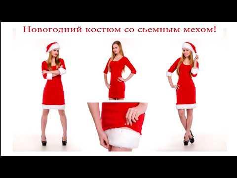 Женский новогодний костюм со съемным мехом (платье + шапочка)