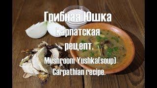 Грибная Юшка Карпатская рецепт  Mushroom YushkasoupCarpathian recipe