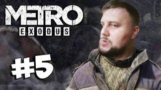 МЕТРО: ИСХОД - Прохождение #5 (Metro Exodus, СТРИМ)