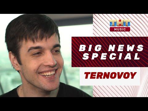 TERNOVOY: «Могу экспериментировать абсолютно с любыми жанрами!» | BIG NEWS SPECIAL