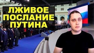 Как Путин народ обманывал. НовостиСВЕРХДЕРЖАВЫ